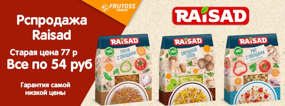 (Окончена) Наш любимый Raisad - гарантия лучшей цены на все позиции! Шок цена 55 рублей