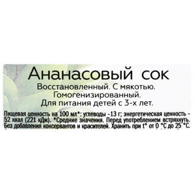 Сок Rich Ананас, 1 л