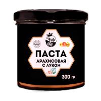 Арахисовая паста с луком, 300 г