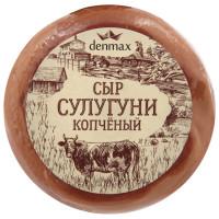 Сыр Сулугуни копченый, 270 г..