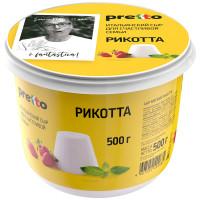 Сыр мягкий Pretto Рикотта 45%, 500 г