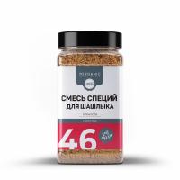 №46 Смесь специй для шашлыка, 250 г